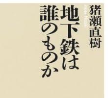 地下鉄は誰のものか (ちくま新書)
