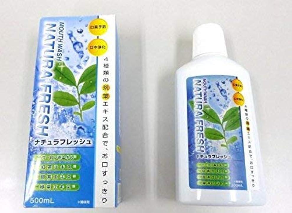 遺跡労苦キノコ【オーラルケア用品】 ナチュラフレッシュ(NATURA FRESH) 500mL