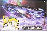 アオシマ 無限のリヴァイアス 黒のリヴァイアス ラストバージョン
