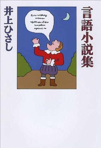 言語小説集の詳細を見る