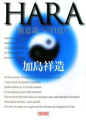 HARA 腹意識への目覚め (朝日文庫)の詳細を見る