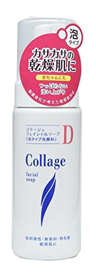 動素人ダイヤルコラージュ Dフェイシャルソープ 150mL