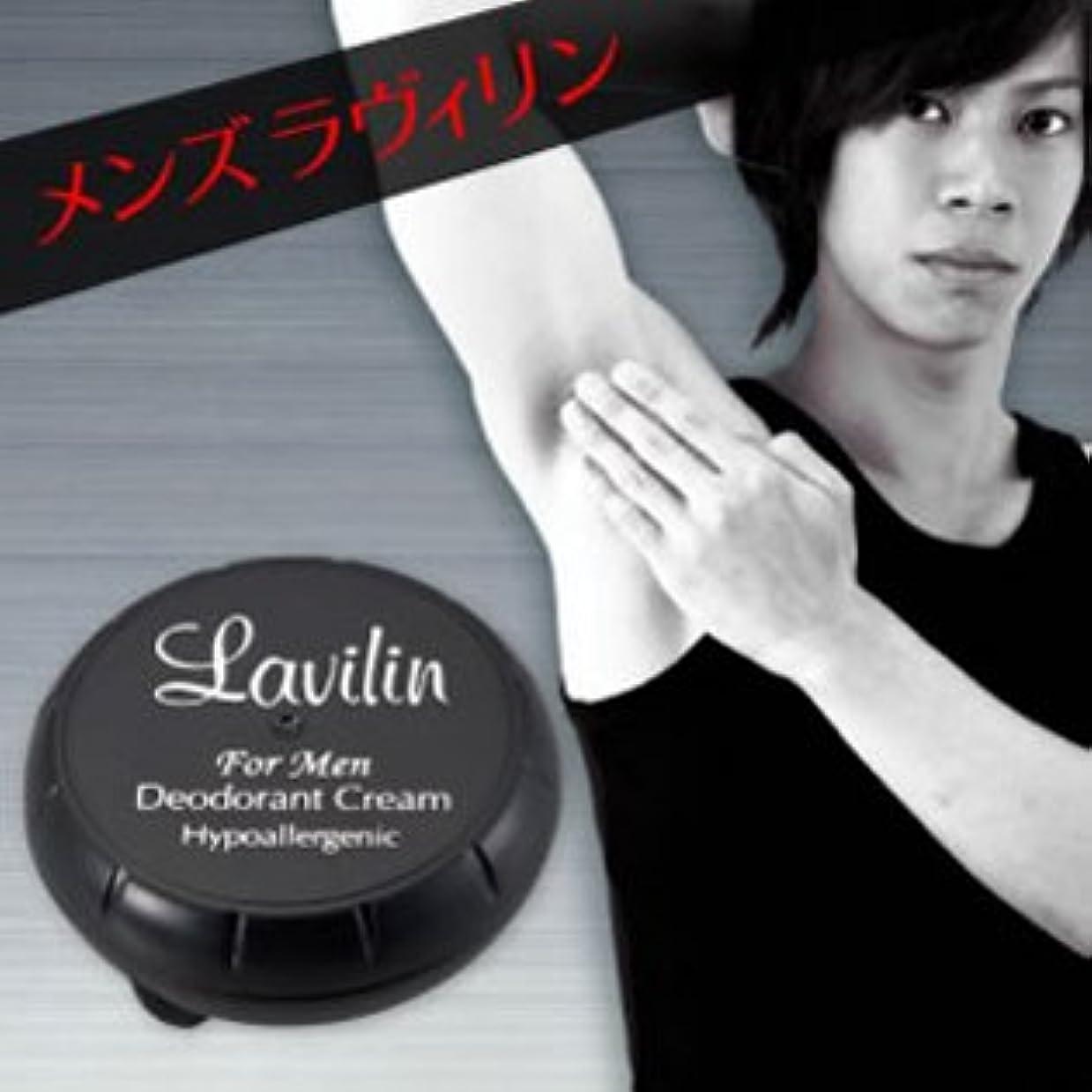達成するキルス承認ラヴィリン フォーメン アンダーアーム(男性用ワキガ、汗臭対策消臭クリーム)医薬部外品