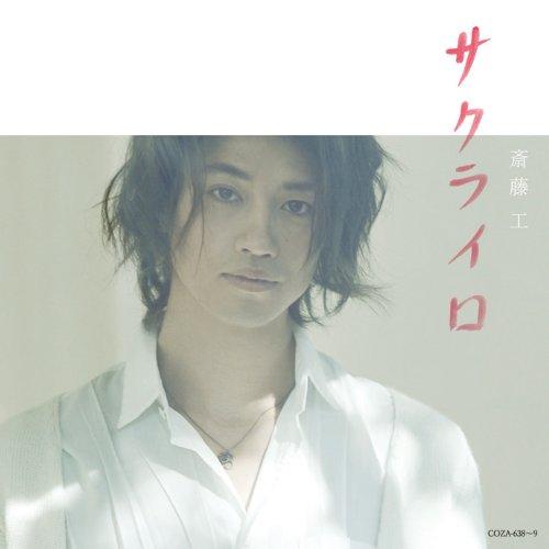 サクライロ【初回盤B-type】(DVD付)