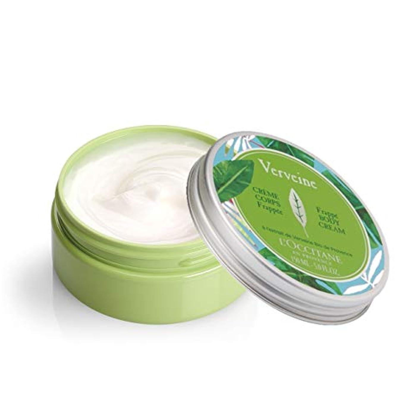 いとこ忌まわしい切断するロクシタン(L'OCCITANE) ヴァーベナ フラッペボディクリーム 150ml (ボディ用乳液)