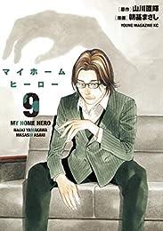 マイホームヒーロー(9) (ヤングマガジンコミックス)