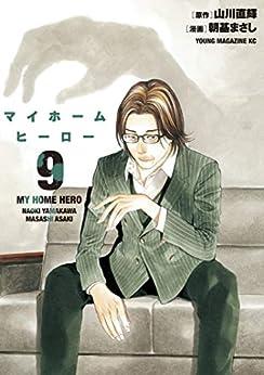 [山川直輝]のマイホームヒーロー(9) (ヤングマガジンコミックス)