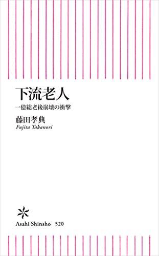 下流老人 一億総老後崩壊の衝撃 (朝日新書)の詳細を見る