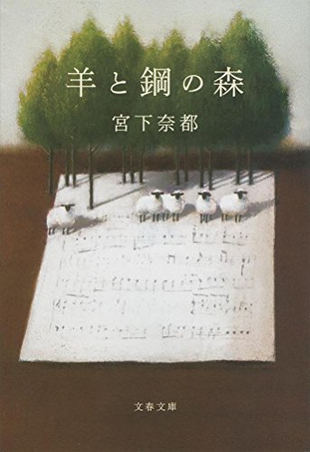 Amazon.co.jp通販サイト(アマゾンで買える「羊と鋼の森 (文春文庫」の画像です。価格は702円になります。