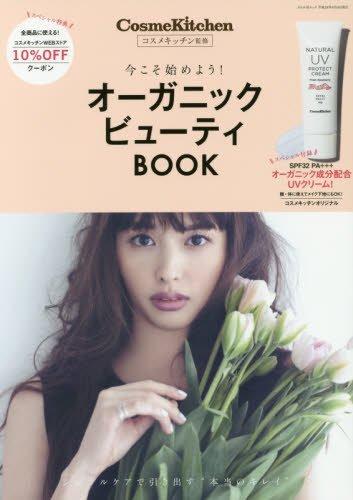 コスメキッチン監修 オーガニック ビューティ BOOK (ぶんか社ムック)