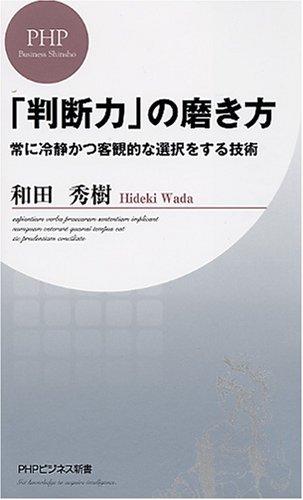 「判断力」の磨き方 (PHPビジネス新書)