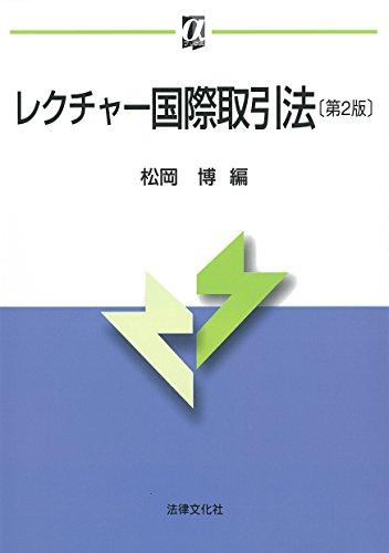 レクチャー国際取引法〔第2版〕 αブックス