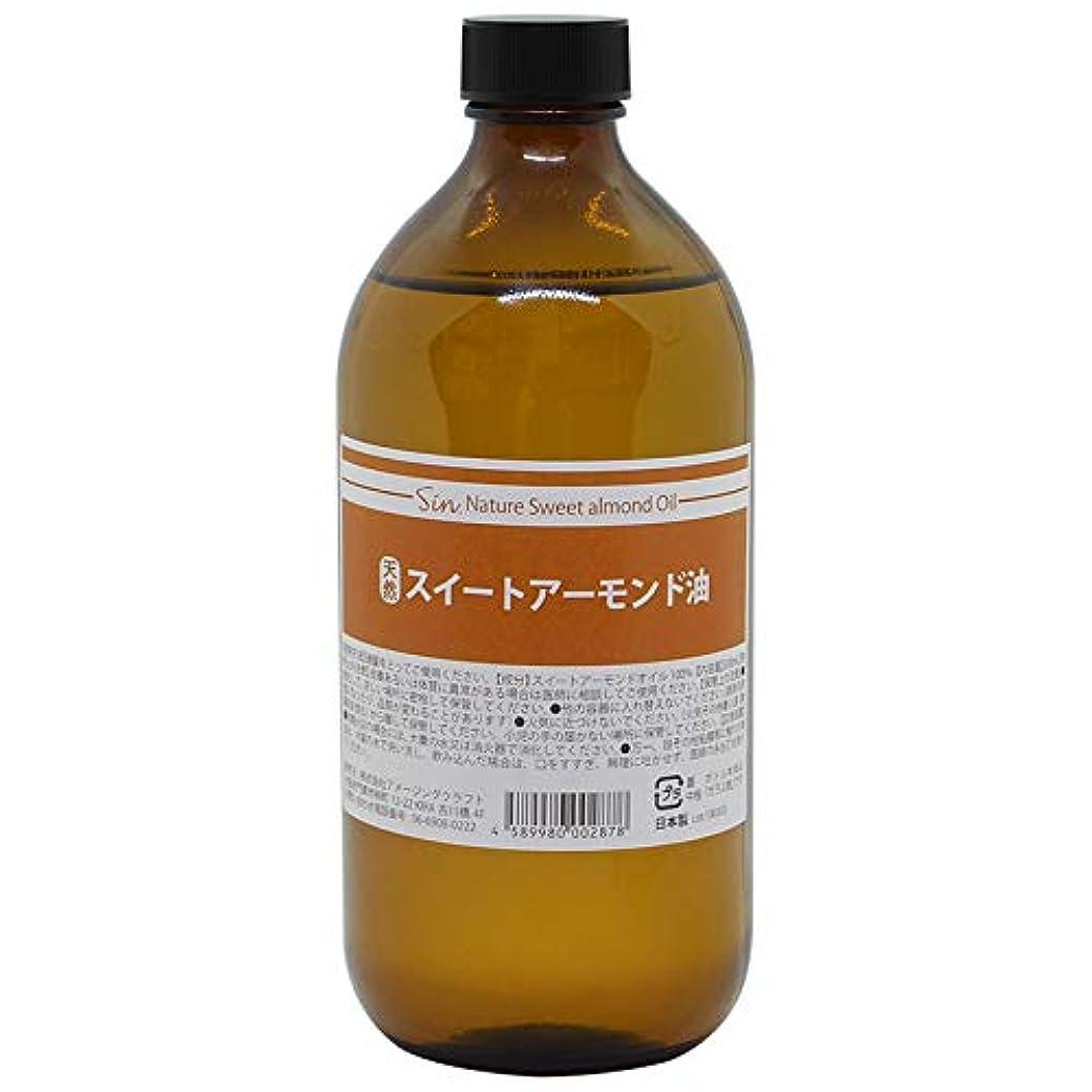 悲惨な物質また天然無添加 国内精製 スイートアーモンドオイル 500ml キャリアオイル
