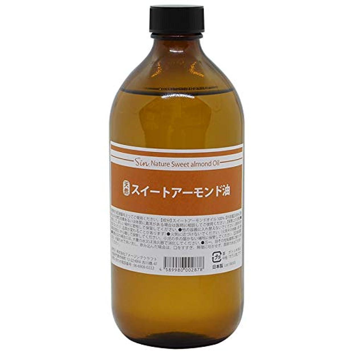スロープ成熟したうま天然無添加 国内精製 スイートアーモンドオイル 500ml キャリアオイル