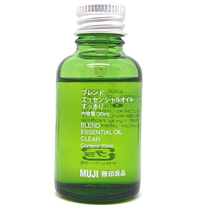 遺棄された薬用なので【無印良品】エッセンシャルオイル30ml(すっきり)