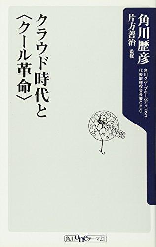 クラウド時代と<クール革命> (角川oneテーマ21)の詳細を見る