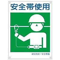 緑十字 建災防統一安全標識 KL5 安全帯使用 大 081105