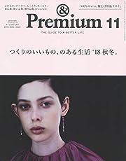 & Premium (アンド プレミアム) 2018年11月号 [つくりのいいもの、のある生活'18秋冬。]