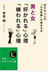 男と女「好かれる」心理「嫌われる」心理 (知的生きかた文庫) Kindle版
