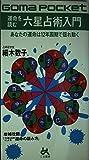 運命を読む 六星占術入門 (ゴマポケット)