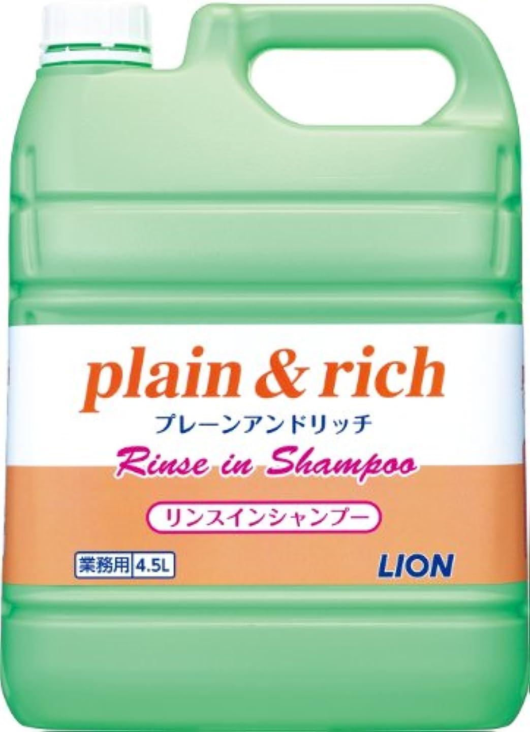 肥料可聴鷹【業務用 大容量】プレーン&リッチ リンスインシャンプー 4.5L