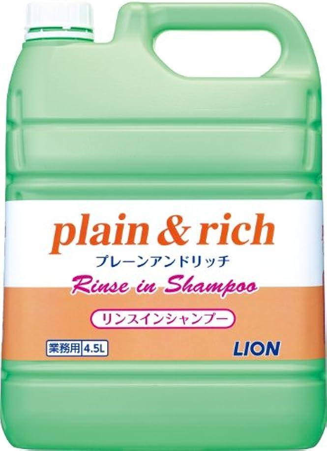 マキシム符号所持【業務用 大容量】プレーン&リッチ リンスインシャンプー 4.5L