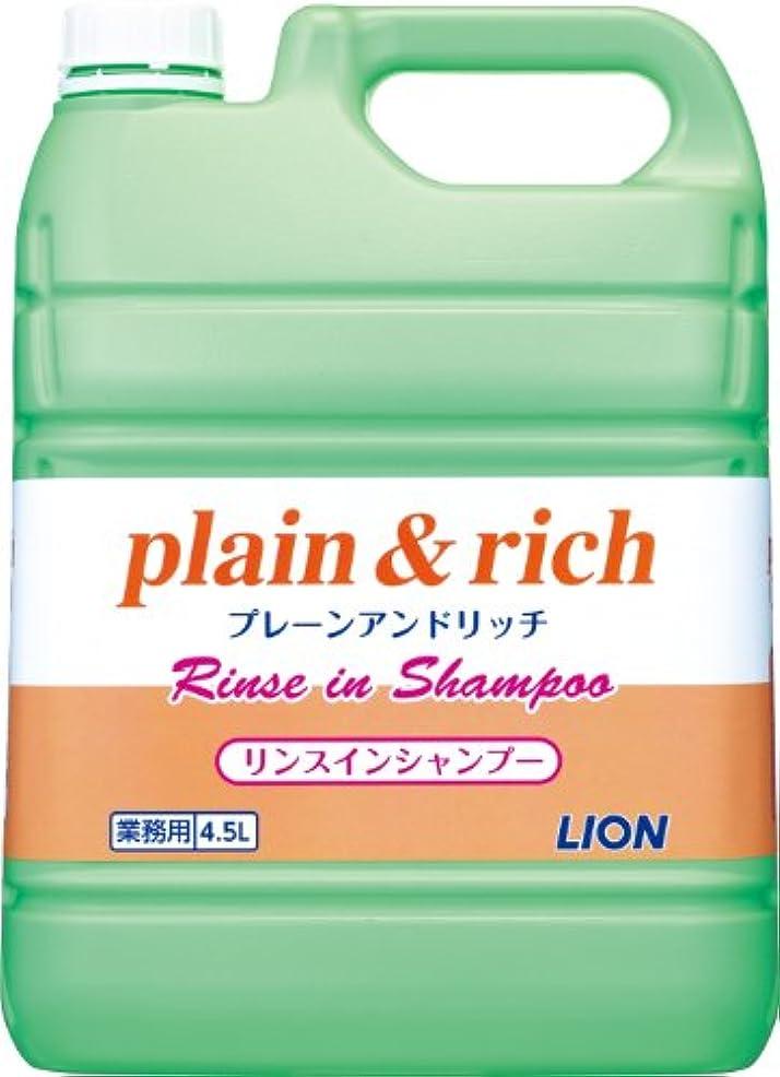 追い出すナビゲーション支出【業務用 大容量】プレーン&リッチ リンスインシャンプー 4.5L