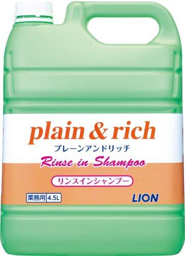 【業務用 大容量】プレーン&リッチ リンスインシャンプー 4.5L
