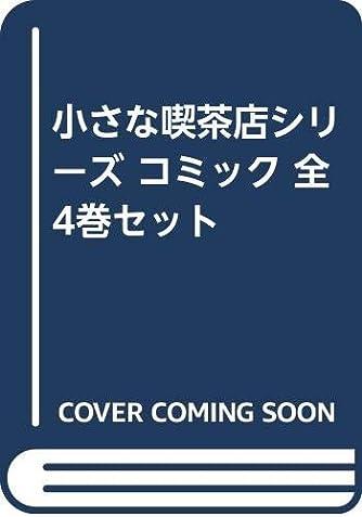 小さな喫茶店シリーズ コミック 全4巻セット