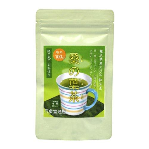万象堂通販 桑の葉茶 粉末 100g