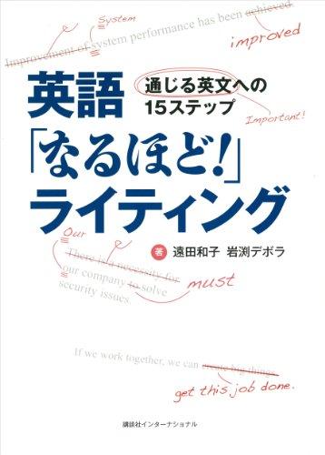 英語「なるほど!」ライティング 通じる英文への15ステップ (講談社パワー・イングリッシュ)