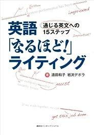 英語「なるほど!」ライティング 通じる英文への15ステップ