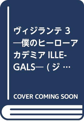 ヴィジランテ 3 ―僕のヒーローアカデミアILLEGALS― (ジャンプコミックス)