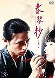 春琴抄 DVD Collectors BEST