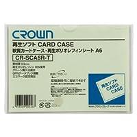 アケボノクラウン 再生ソフトカードケース A6 再生軟質ポリオレフィン製