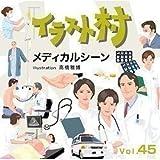 イラスト村 Vol.45 メディカルシーン