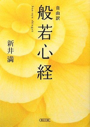 自由訳 般若心経 (朝日文庫)の詳細を見る