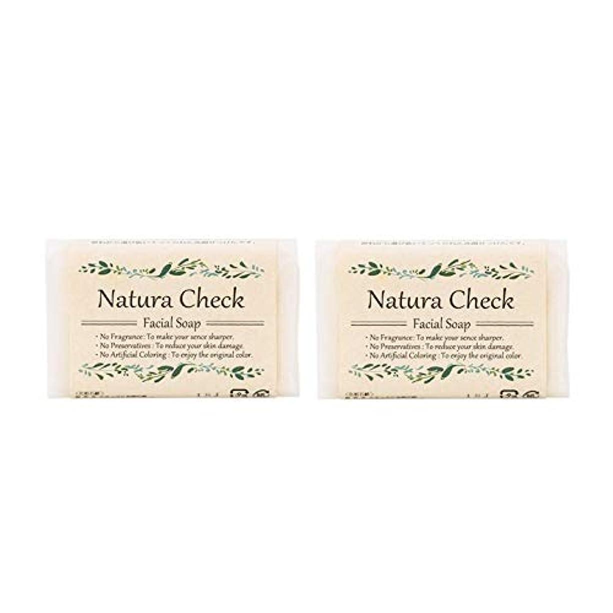 解き明かす香水従順Natura Check 無添加洗顔せっけん80g 2個セット 毛穴の黒ずみ、毛穴の開き、敏感肌、乾燥肌対策に 新生児やアトピー肌にも安心