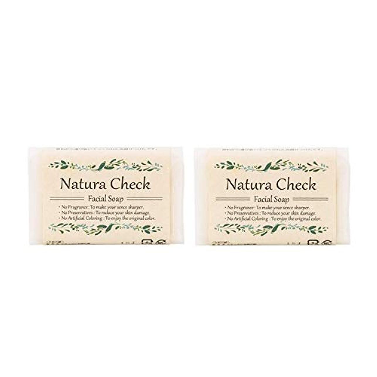 テメリティ許さない限られたNatura Check 無添加洗顔せっけん80g 2個セット 毛穴の黒ずみ、毛穴の開き、敏感肌、乾燥肌対策に 新生児やアトピー肌にも安心