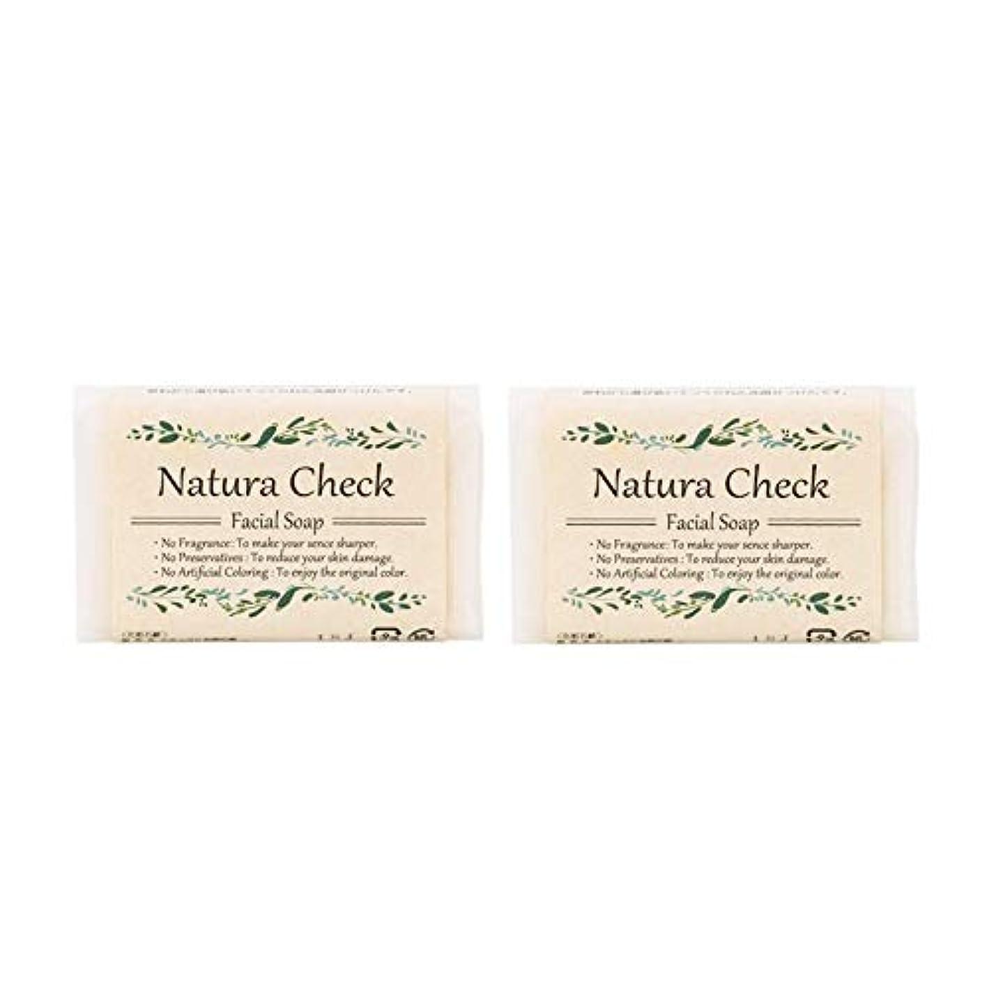ベルト抗議道を作るNatura Check 無添加洗顔せっけん80g 2個セット 毛穴の黒ずみ、毛穴の開き、敏感肌、乾燥肌対策に 新生児やアトピー肌にも安心