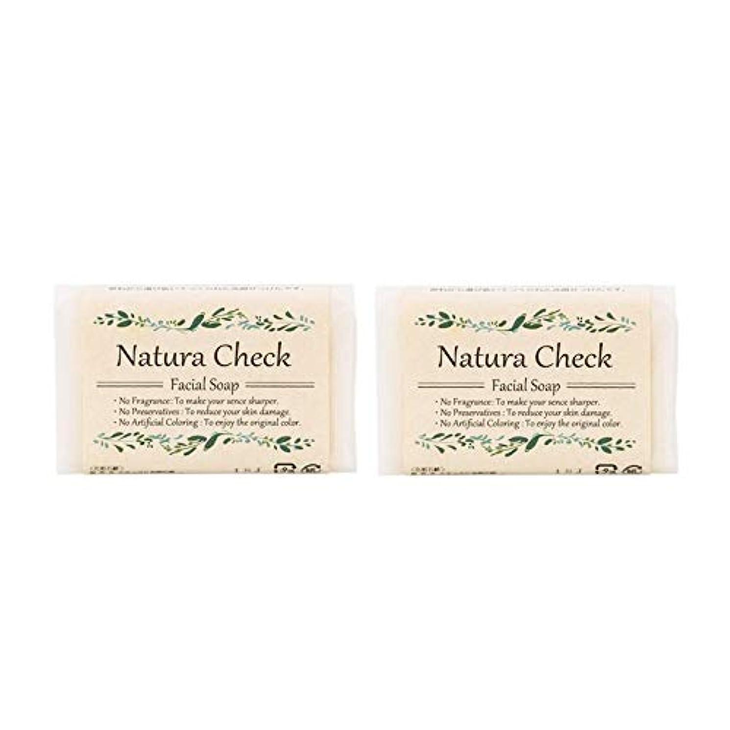 意気消沈したアッパー時Natura Check 無添加洗顔せっけん80g 2個セット 毛穴の黒ずみ、毛穴の開き、敏感肌、乾燥肌対策に 新生児やアトピー肌にも安心