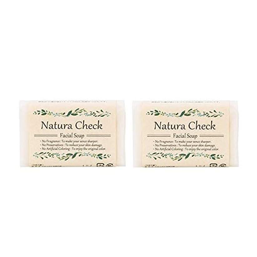 扱いやすいブレンド通り抜けるNatura Check 無添加洗顔せっけん80g 2個セット 毛穴の黒ずみ、毛穴の開き、敏感肌、乾燥肌対策に 新生児やアトピー肌にも安心