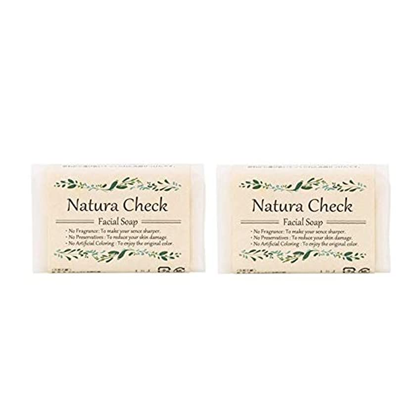 香ばしい横にしがみつくNatura Check 無添加洗顔せっけん80g 2個セット 毛穴の黒ずみ、毛穴の開き、敏感肌、乾燥肌対策に 新生児やアトピー肌にも安心