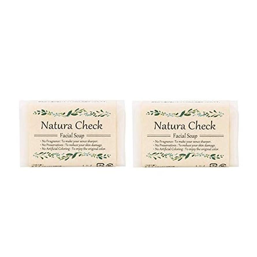 愛情深い検出器改革Natura Check 無添加洗顔せっけん80g 2個セット 毛穴の黒ずみ、毛穴の開き、敏感肌、乾燥肌対策に 新生児やアトピー肌にも安心