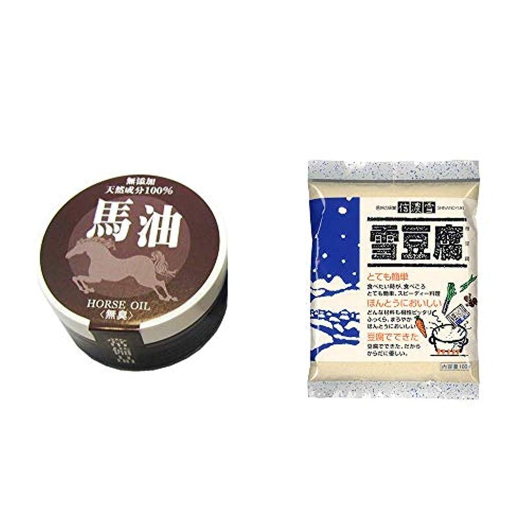 [2点セット] 無添加天然成分100% 馬油[無香料](38g)?信濃雪 雪豆腐(粉豆腐)(100g)