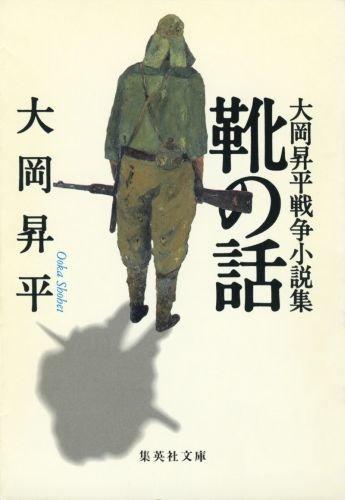 靴の話―大岡昇平戦争小説集 (集英社文庫)