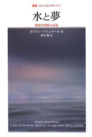 水と夢―物質的想像力試論 (叢書・ウニベルシタス)の詳細を見る