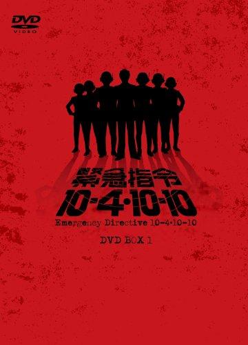 緊急指令10―4・10―10 DVD―BOX1