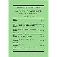 コンテンツツーリズム学会論文集3