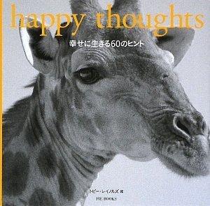 happy thoughts―幸せに生きる60のヒントの詳細を見る